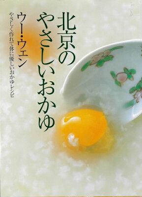 北京のやさしいおかゆ やさしく作れて体に優しいおかゆレシピ