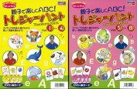 【バーゲン本】親子で楽しくABC!トレジャーハント 全8巻 DVD+絵カード