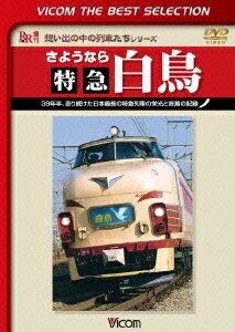 ビコムベストセレクション::さようなら 特急白鳥 39年半、走り続けた日本最長の特急列車の栄光と終焉の記録 [ (鉄道) ]