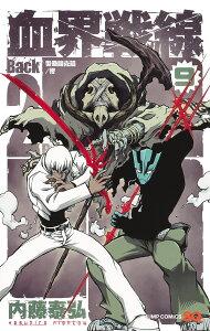 血界戦線 BACK 2 BACK(9)