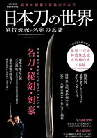 完全保存版日本刀の世界 剣技流派と名剣の系譜