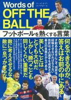 【バーゲン本】Words of OFF THE BALL