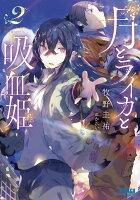月とライカと吸血姫(2)