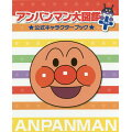 アンパンマン大図鑑プラス公式キャラクターブック