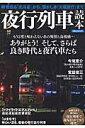 夜行列車読本