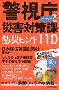 警視庁災害対策課ツイッター 防災ヒント110 [ 日本経済新聞出版社 ]