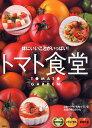 【送料無料】トマト食堂 [ TOMATOGARDEN ]
