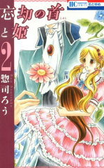 忘却の首と姫(2)