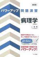 パワーアップ問題演習病理学新訂版第2版