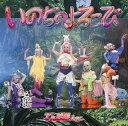 いのちのよろこび (初回限定盤B CD+DVD) [ でんぱ組.inc ]