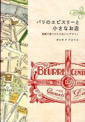 【楽天ブックスならいつでも送料無料】パリのエピスリーと小さなお店 [ オルネドフォイユ ]
