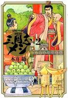 三国志メシ 2巻