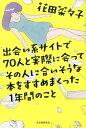 出会い系サイトで70人と実際に会ってその人に合いそうな本をすすめまくった1年間のこと [ 花田...