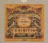 ロンドン万国博覧会〜1851〜 復刻版