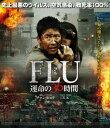 FLU 運命の36時間【Blu-ray】(楽天ブックス)