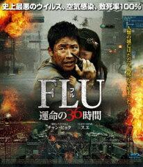 【楽天ブックスならいつでも送料無料】FLU 運命の36時間【Blu-ray】 [ チャン・ヒョク ]