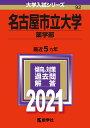 名古屋市立大学(薬学部) 2021年版;No.92 (大学入