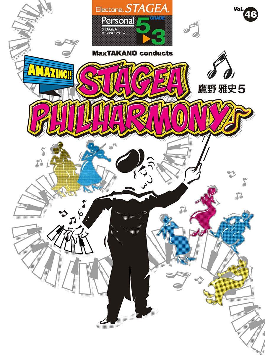 STAGEA パーソナル5〜3級 Vol.46 鷹野雅史5「MaxTAKANO conducts Amazing!!STAGEA Philharmony♪」画像