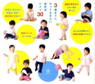 【送料無料】3歳までにやっておきたい育児法ベスト30