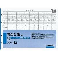 コクヨ 社内用紙 賃金台帳 B4 4穴 20組 シンー122