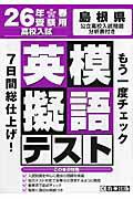 【送料無料】島根県高校入試模擬テスト英語(26年春受験用)