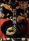 江戸料理大全 将軍も愛した当代一の老舗料亭 300年受け継がれる八百善の献立、調理技術から歴史まで [ 栗山 善四郎(八百善十代目) ]