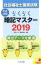 らくらく暗記マスター 社会福祉士国家試験2019 [ 暗記マ...