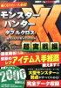 モンスターハンターダブルクロス超実戦編 最新ゲーム完全攻略ブック (G-MOOK)