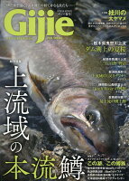Gijie(2020 春号)