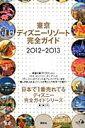 【送料無料】東京ディズニーリゾート完全ガイド(2012-2013)