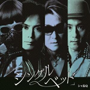 【楽天ブックスならいつでも送料無料】シングルベッド(初回生産限定盤 CD+DVD) [ シャ乱Q ]