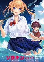 TVアニメ「ソウナンですか?」Blu-ray BOX【Blu-ray】