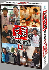 【送料無料】ごぶごぶBOX4
