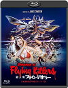 殺人魚フライングキラー 日本語吹替音声収録2Kレストア版【Blu-ray】 [ トリシア・オニール ]