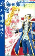 忘却の首と姫(3)