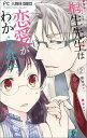 桐生先生は恋愛がわからない。(2) (フラワーコミックス マンガワン) [ 小野ハルカ ]