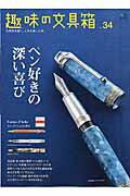【楽天ブックスならいつでも送料無料】趣味の文具箱(vol.34)