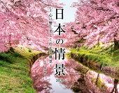 日本の情景心に響く美しく壮大な風景