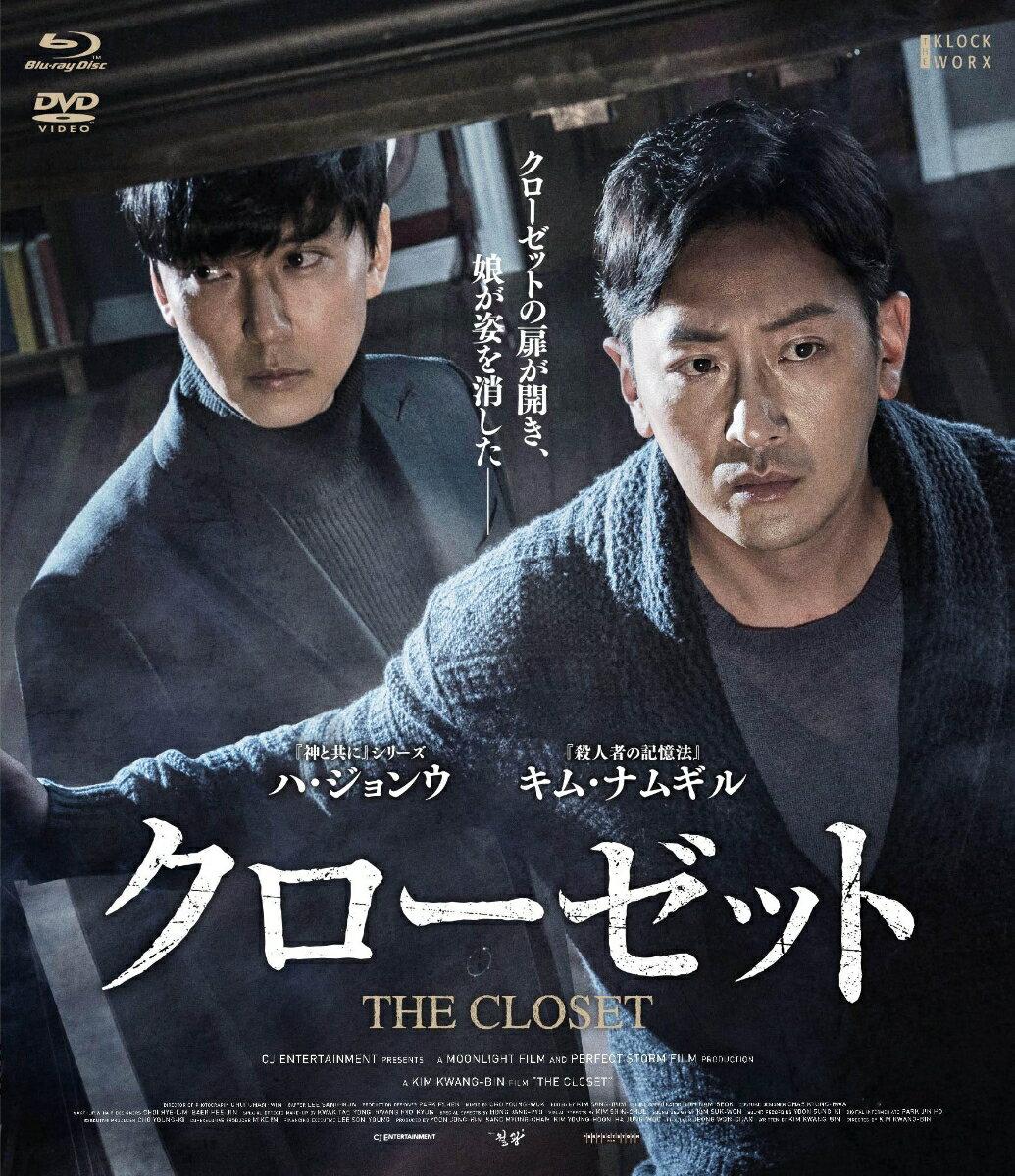 クローゼット Blu-ray&DVDコンボ【Blu-ray】
