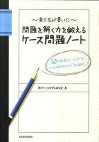 東大生が書いた問題を解く力を鍛えるケース問題ノート