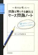東大生が書いた 問題を解く力を鍛えるケース問題ノート