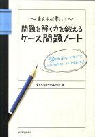 『東大生が書いた問題を解く力を鍛えるケース問題ノート 50の厳選フレームワークで、どんな難問もスッキリ「 』の画像