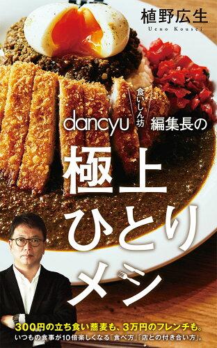 "dancyu""食いしん坊""編集長の極上ひとりメシ"
