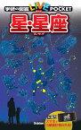 星・星座 (学研の図鑑LIVE(ライブ)ポケット 9) [ 藤井旭 ]