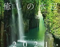 癒しの水辺カレンダー 2021