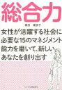 総合力 女性が活躍する社会に必要な15のマネジメント能力を [ 岡田東詩子 ] - 楽天ブックス