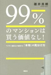 【送料無料】99%のマンションは買う価値なし! [ 碓井民朗 ]