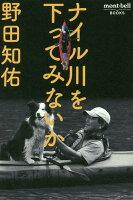 野田知佑『ナイル川を下ってみないか』表紙