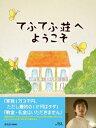 てふてふ荘へようこそ【Blu-ray】 [ 中村俊介 ]