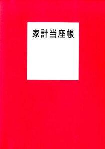 【楽天ブックスならいつでも送料無料】家計当座帳(2015) [ 婦人之友社 ]
